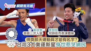 東京奧運|台灣3位奧運新星身世惹哭網民 黃筱雯因拳擊改寫命運|Opener