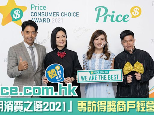 Price.com.hk「精明消費之選2021」揭曉 得獎商戶分享經營之道 - 晴報 - 副刊 - 生活副刊