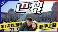 【巴黎自由行】第1次到法國|巴黎地鐵初體驗