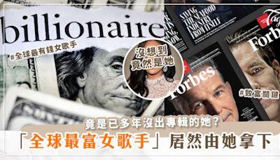 《富比士》(Forbes)評為「全世界最有錢女歌手」竟是她?靠這「致富關鍵」身價高達472億?!