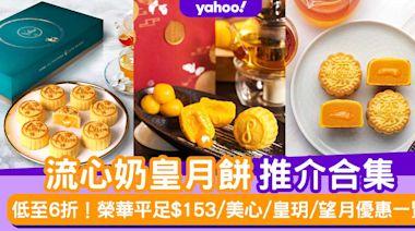 月餅2021〡流心奶皇月餅推介合集!低至6折:榮華/美心/皇玥/望月