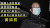 被捕保釋後僅 9 小時 黃國桐即往收押所探胡志偉 「做應做的事」 | 立場報道 | 立場新聞