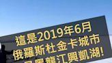 【錯誤】網傳影片宣稱「百年不遇,今天黑龍江興凱湖的冰在滾動,可見2020年是不平常的一年」?