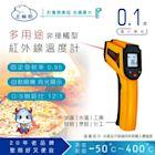 【Dr.AV 聖岡科技】BA-3850 紅外線溫度計