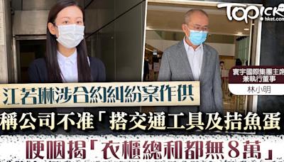 【涉違合約】江若琳指公司不准「搭交通工具及拮魚蛋」 庭上自揭「依家我個衣櫃總和都無8萬」 - 香港經濟日報 - TOPick - 新聞 - 社會