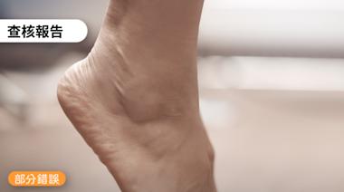 【部分錯誤】網傳「踮腳尖的好處~自律神經歸零,增加免疫力、加強消化與解毒、排洩系統,安神定心,解除睡眠障礙與失眠,平衡心率不整,能減重強身」?