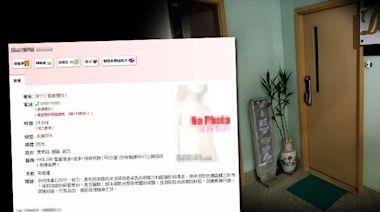 國安警醜聞|網傳蔡展鵬涉光顧按摩店曝光 揭事發後改名繼續營業 | 蘋果日報