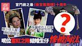 甄嬛傳十周年主演命運盤點 蔣欣成戲劇圈寵兒孫儷片酬傳有6千萬
