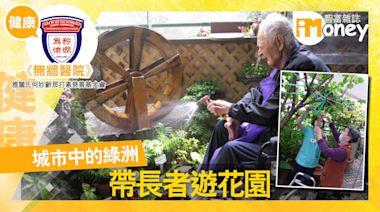 【無牆醫院@iM網欄】城市中的綠洲 帶長者遊花園 - 香港經濟日報 - 即時新聞頻道 - iMoney智富 - 名人薈萃