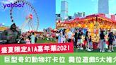 【夏天好去處】盛夏限定AIA嘉年華2021試玩!巨型奇幻動物打卡位 必玩攤位遊戲5大推介