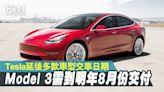 【Tesla】Tesla Model 3交車時間再度延遲 直到2022年8月正式交付 - 香港經濟日報 - 即時新聞頻道 - 科技