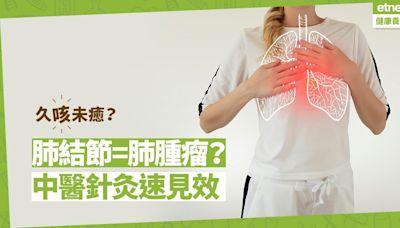 久咳未癒!肺結節是肺腫瘤嗎?與臟腑功能失調、氣血運行不暢有關!中醫針灸療效立竿見影?|健康好人生 health