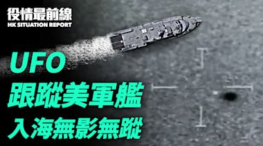 【5.17役情最前線】UFO跟蹤美軍艦 入海無影無蹤