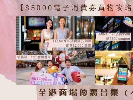 【$5000電子消費券買物攻略】全港商場優惠合集 (不斷更新) - she.com
