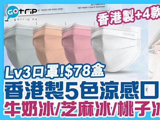 香港製5色涼感口罩!牛奶冰/芝麻冰/桃子冰/藍莓冰/橘子冰 Lv3口罩!$78盒設4款尺寸!   生活   GOtrip.hk
