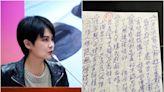 賴品妤收癡漢「手寫怪信」問三圍 怒批:以為自己是誰啊