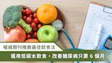 改善糖尿病只要6個月!權威期刊推薦最佳飲食方法