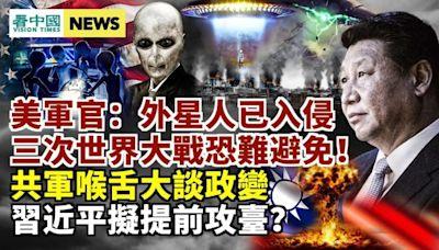 美府解密:外星人多次入侵美核基地!拜登或遭FBI調查(視頻) - - 軍事