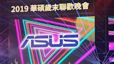 〈財經主筆室〉企業尾牙慘澹 員工只求保住飯碗 | 台灣英文新聞