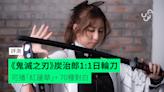 【評測】《鬼滅之刃》炭治郎1:1日輪刀 可播「紅蓮華」+ 70種對白及音效 - 香港 unwire.hk