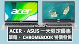 Acer、ASUS 一天限定優惠,筆電及 Chromebook 特惠價發售