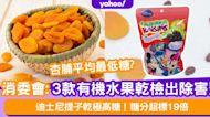 消委會水果乾|3款有機水果乾檢出除害劑?迪士尼提子乾極高糖!糖分超標19倍