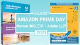 Amazon Prime Day 2021:Norton 360 多裝置版本三折勁減、Adobe 七折買斷