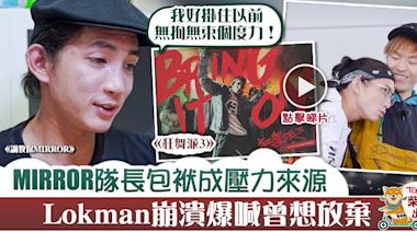 【調教你MIRROR】Lokman曾想放棄隊長身份 楊樂文崩潰爆喊:好掛住以前的自己【有片】 - 香港經濟日報 - TOPick - 娛樂