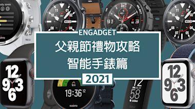 父親節禮物 2021 第一彈!嚴選五大智能手錶推介及優惠