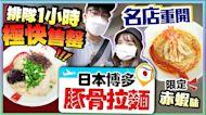 【香港美食】極快售罄!人氣爆登拉麵名店重開