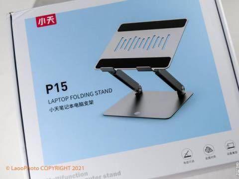 質樸穩重的小天筆記本電腦支架改善頸椎問題