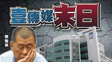 壹傳媒停牌 待公布黎智英資產被凍結公告