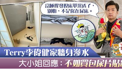 【開心速遞】8號風球侵襲《愛回家》Terry家居滲水 李偉健無奈睡床盡濕:不是尿床 - 香港經濟日報 - TOPick - 娛樂