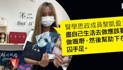 警方押王逸戰上小店「不二」搜查 撿明信片 iPad 賢學思政成員矢言不解散 | 立場報道 | 立場新聞