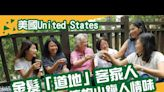 影/美國新住民深耕台灣34年 她稱三義為故鄉、成道地客家人