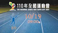 【LIVE】北中南縣市大對抗 全運會羽球團體決賽開戰