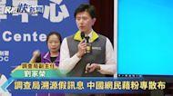 快新聞/「黃子濤、胡鑫」假帳號瘋傳疫情嚴峻 調查局:中國網軍模組化套版攻擊