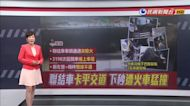 聯結車突熄火慘卡平交道 下秒遭火車猛撞釀4傷