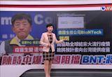BNT承諾供台灣疫苗 指揮中心:希望說到做到
