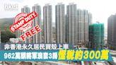 【直擊單位】非香港永久居民買殼上車 962萬購將軍澳套3房 慳稅約300萬 - 香港經濟日報 - 地產站 - 二手住宅 - 私樓成交