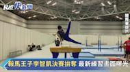 東奧/鞍馬王子李智凱傍晚決賽拚奪牌 最新訓練畫面曝光超流暢