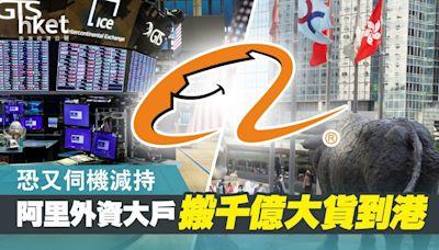 【阿里巴巴9988】阿里外資大戶搬千億大貨到港 恐又伺機減持 - 香港經濟日報 - 即時新聞頻道 - 即市財經 - 股市