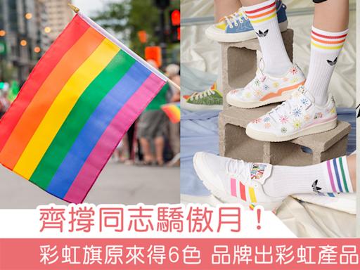 齊撐同志驕傲月!彩虹旗原來得6色 品牌出彩虹產品倡平權 - 時尚 - am730