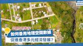 善用地理空間數據,可促進多元經濟發展改善民生,建議香港政府應從兩方面著手!   鄧淑明-智慧城市3.0