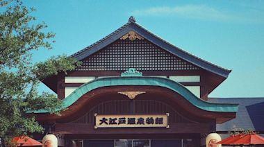 日本人氣景點要收了! 東京大江戶溫泉「租約到期」將拆除
