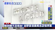 最美「蔦屋書店」松山店718熄燈 出清3折起