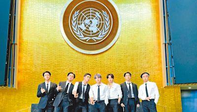 BTS聯合國總部跳唱 呼籲打疫苗