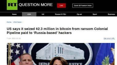 史上首次!殖民管道公司向黑客付贖金后,美官方追回63.7枚比特幣
