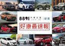 2020年8月份車廠促銷優惠 民俗月前「報復性」促銷