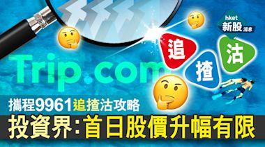 【新股IPO】攜程9961追揸沽攻略 投資界料暗盤僅微升約4% - 香港經濟日報 - 即時新聞頻道 - 即市財經 - 新股IPO